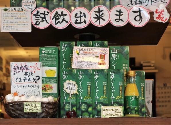 Liqueur de shikuwasha